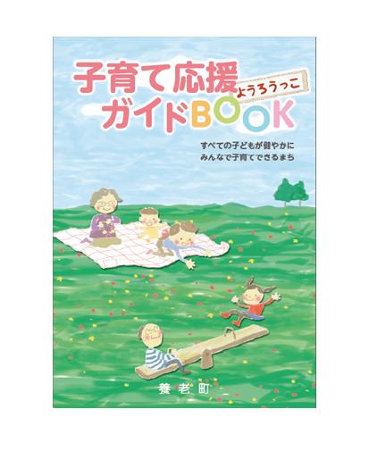 子育て応援ガイドブック